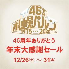 NEWS ★『45周年ありがとう年末大感謝セール』開催!!
