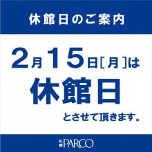 【お知らせ】2月15日(月)休館日のご案内