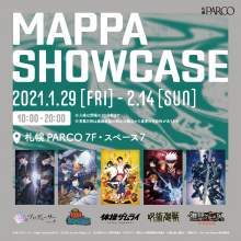EVENT ★ 7F・スペース7『MAPPA SHOWCASE in 札幌』開催!!