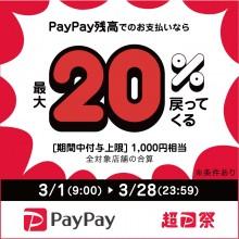 EVENT ★ 超PayPay祭 ショップ企画一覧!!