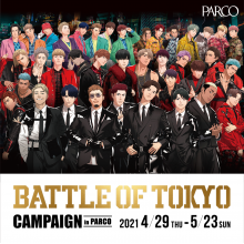 EVENT ★『BATTLE OF TOKYO CAMPAIGN in PARCO』開催!!