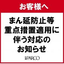 NEWS ★ まん延防止等重点措置適用に伴う対応のお知らせ