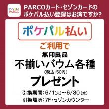 NEWS ★ ポケパル払いキャンペーン 開催!!