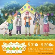 EVENT ★ 7F・特設会場『ゆるキャン△展~人のすきも、すきになる~』開催!!