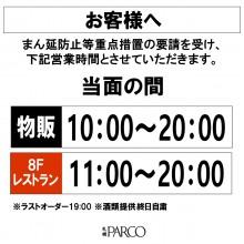 NEWS ★ 営業時間のお知らせ