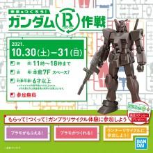EVENT ★ 7F・スペース7『ガンダムR(リサイクル)作戦』開催!!