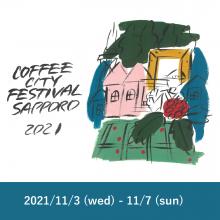 EVENT ★ 7F『COFFEE CITY FESTIVAL SAPPORO 2021』開催!!