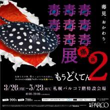 EVENT ★ 7F・特設会場『もうどくてん2』開催!!