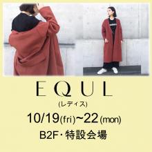 LIMITED ★ B2F・特設会場『EQUL(エクル)』限定オープン!!