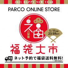 【PARCO ONLINE STORE】2021年福袋WEB先行受注スタート!