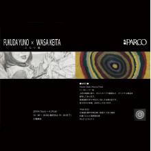 EVENT ★ 4F・特設会場『FUKUDA YUNO × WASA KEITA ふたり展』開催!!
