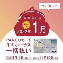 NEWS ★ PARCOカード冬のボーナス一括払い