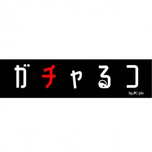 NEWS ★ 7Fカプセルトイショップ『ガチャるコ』NEW OPEN!!
