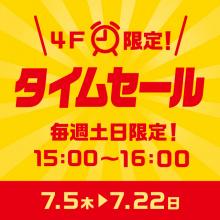 NEWS ★ 4F 限定 タイムセール 開催!!