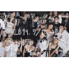 LIMITED ★ B2F・特設会場『IKUMI(イクミ)』限定オープン!!