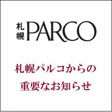 札幌パルコより重要なお知らせ