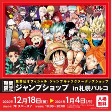 EVENT ★ 7F・スペース7『JUMP SHOP in札幌パルコ』開催!!