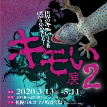 EVENT ★ 7F・スペース7『キモい展2』開催延期のお知らせ