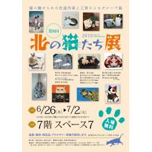 LIMITED ★ 7F・スペース7『北の猫たち展』開催!!