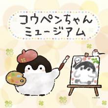 LIMITED ★ 4F・特設会場『コウペンちゃんミュージアム』開催!!