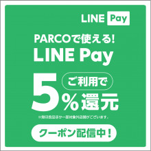 NEWS ★『PARCOで使える! LINE Payご利用で5%OFF還元』クーポン配信中!!