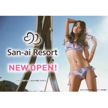【LIMITED】5F・特設会場『サンアイリゾート』限定オープン!!