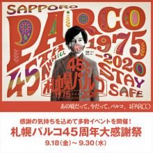 NEWS ★ 45周年大感謝祭SHOP SALE&FAIR!!