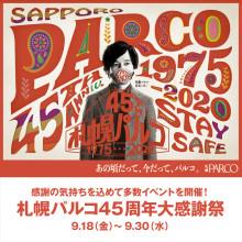 NEWS ★ 45周年大感謝祭SHOP SALE&FAIR!!