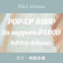 LIMITED ★ B1F・特設会場『Mel cinna POP-UP SHOP』オープン!!
