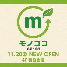 NEWS ★ 4F『モノココ』ニューオープン!!