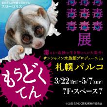 EVENT ★ 7F・スペース7『毒毒毒毒毒毒毒毒毒展(もうどく展)』開催!!