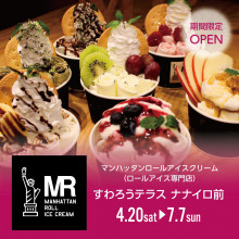 LIMITED★狸小路ナナイロ前・すわろうテラス『マンハッタンロールアイスクリーム』限定オープン!