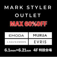 LIMITED ★ 4F・特設会場『MARK STYLER OUTLET』開催!!