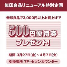 【好評につき配布終了】NEWS ★ 無印良品リニューアル特別企画『500円優待券プレゼント』