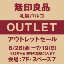 LMITED ★ 7F・スペース7『無印良品アウトレットセール』開催!!
