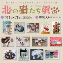 EVENT ★ 7F・スペース7「北の猫たち展」開催!!