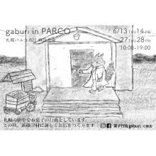 LIMITED ★ B2F・特設会場『菓子行商gaburi』限定オープン!!