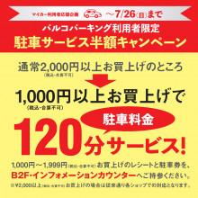 NEWS ★ パルコパーキング利用者限定|駐車料金120分サービス!!