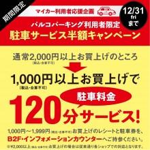 NEWS ★ 【期間限定】パルコパーキング利用者限定|駐車料金120分サービス!!