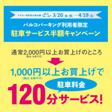 NEWS ★ マイカー利用者応援企画『駐車サービス半額キャンペーン』開催!!