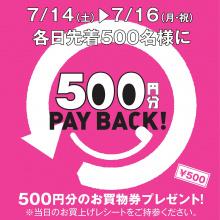 NEWS ★ 500円分 のお買物券プレゼント!!