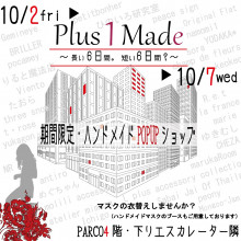 LIMITED ★ 4F・特設会場『Plus 1 Made~長い6日間。短い6日間?~』開催!!