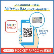 PARCOカードをポケパル払い初回登録で500円分のPARCOポイントプレゼント!