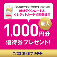 NEWS ★ POCKET PARCOキャンペーン