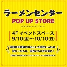 LIMITED ★ 4F・特設会場『ラーメンセンターPOP UP STORE』オープン!!