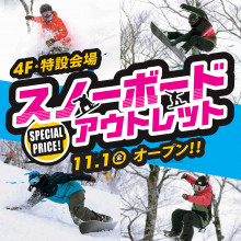 LIMITED ★ 4F・特設会場『スノーボードアウトレット』限定オープン!!