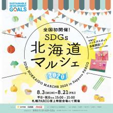 EVENT ★ 屋上『SDGs北海道マルシェ2020』開催!!