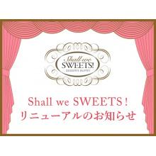 【NEWS】8F・デザートビュッフェ「Shall we SWEETS!」リニューアルのお知らせ