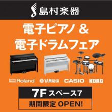 LIMITED ★ 7F・スペース7『島村楽器 電子ピアノ&電子ドラムフェア』開催!!