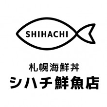 NEWS ★ 8Fレストラン・札幌海鮮丼 シハチ鮮魚店 10/21 NEW OPEN!!